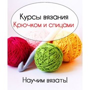 Курсы вязания Крючком и Спицами. фото