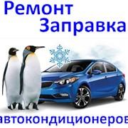 Ремонт автокондиционеров фото
