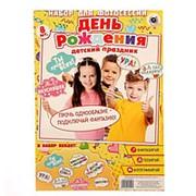 """Набор фотобутафории """"День рождения"""" 1610529 фото"""
