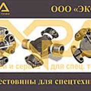 Крестовина 8X0432 / 8X-0432 фото