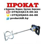 Прокат и аренда строительного миксера в Борисове фото