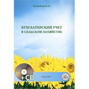 Бухгалтерский учет в сельском хозяйстве + CD фото