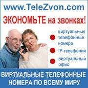 Бесплатные виртуальные номера для звонков за границу фото
