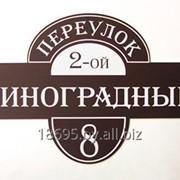 Табличка адресная (нестандартная) фото