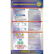 Знаки и таблички безопасности Электробезопасность фото