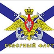 Флаг ВМФ - СЕВЕРНЫЙ ФЛОТ 90х135 фото