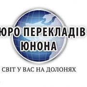 Перевод текстов и документов фото