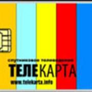 Телекарта ТВ фото