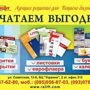 """Рекламное агентство """"Лифт"""" фото"""