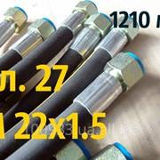 РВД с гайкой под ключ S27, М 22х1,5, длина 1210, 1SN рукав высокого давления фото