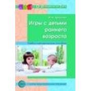 Игры с детьми раннего возраста 2-е изд., испр. Аралова М.А. фото