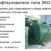 Нефтеуловители ЭКО-Н фото