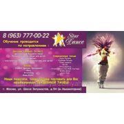 Школа танцев Star Dance объявляет набор в группы фото
