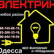 Профессиональный электрик Одесса,таирова,черёмушки