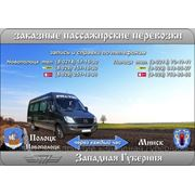 Пассажирские перевозки Новополоцк, Полоцк — Минск каждый час фото