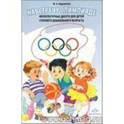 Навстречу Олимпиаде. Физкультурные досуги для детей старшего дошкольного возраста фото