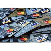 Кредитные карты фото
