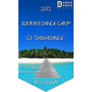 Летний танцевальный лагерь- 2013/Summer DANCE CAMP DASHADANCE фото