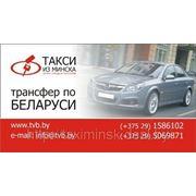 Такси Минск Брест. Трансфер по Беларуси фото