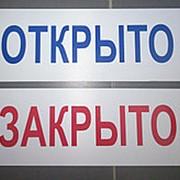 "Табличка ""Открыто/Закрыто"" фото"