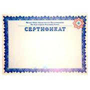 Печать сертификатов грамот и дипломов фото