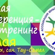 Лидерская конференция-тренинг Ассоциации Юных Лидеров Казахстана фото