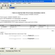 Бухгалтерская программа F7: Предприниматель. Версия 1.2. Полный пакет. фото