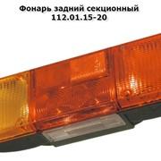 Фонарь задний секционный 112.01.15-20, левый, с цельным рассеивателем, со светоотражающим устройством, с фонарем освещения номерного знака, с байонентным разъемом фото