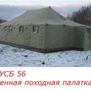 Палатка брезентовая армейская УСБ-56 фото