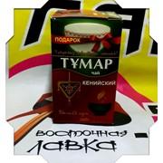 Чай Тумар 500г фото