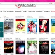 Бесплатные журналы он-лайн фото