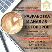Бесплатная правовая помощь, разработка договоров фото