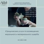 Юрист по возмещению ущерба Харьков, адвокат фото