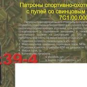 Патроны спортивно-охотничьи 5,45х39-4 7С1.00.000 фото