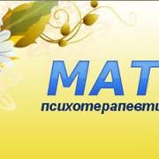 MATRIX психотерапевтический центр в Киеве, Украина Медицинские центры. фото