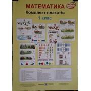 Таблиці. Комплект плакатів з математики 1 клас. 43 шт. (70-50 см.) фото