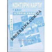 Контурна карта для 7 класу Історія України Код товара 966375 фото