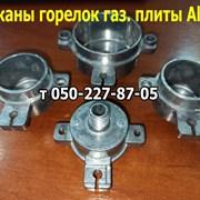 Стаканы для конфорок газовой плиты Alpari фото
