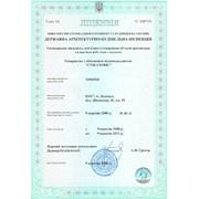 Строительная лицензия Одесса фото