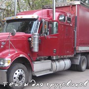 Пошив тентов на грузовые автомобили фото