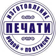 Изготовление печатей и штампов канцелярских фото