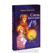 Книга Слеза Богослова И. Ковальчук фото