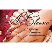Art Classic-обучение по специальностям: Арт маникюр (дизайн ногтей) фото