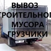 Вывоз строительного мусора Газелью фото