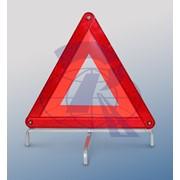 Знак аварийной обстановки фотография