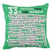 Подушка декоративная с принтом 33 причини, чому я тебе кохаю, зелена фото