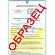 Саниратно-эпидемиологическое заключение (гигиенический сертификат) Украина фото