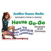 House Go-Go школа танцев в кишиневе фото