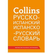 Collins Russian-Spanish Spanish Russian Dictionary фото