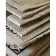 Размещение рекламы в печатных СМИ фото